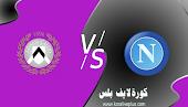 بث مباشر | مشاهدة مباراة نابولي وأودينيزي كورة لايف اليوم 11-05-2021 في الدوري الايطالي