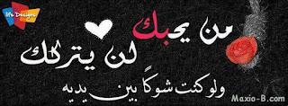 صور غلافات فيس بوك رومانسيه
