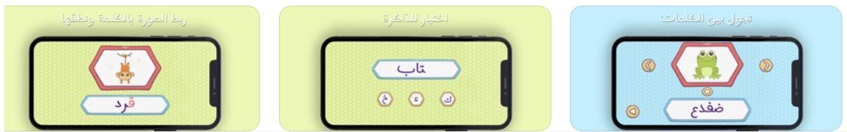 3-  تطبيق اتعلم الحروف