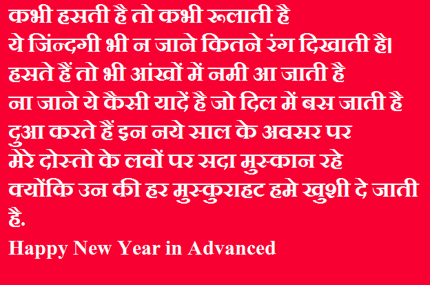Happy New Year 2020 IN Advance  Wishes Images, Quotes, Status, Messages, Wallpapers, Photos