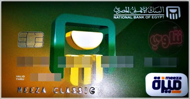 كارت-ميزة-من-البنك-الأهلي-وبنك-مصر