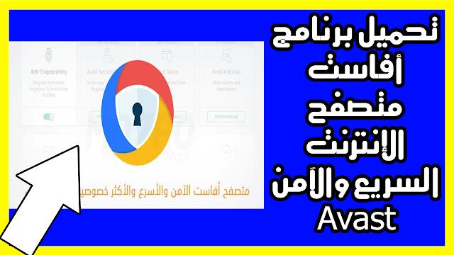 تحميل برنامج أفاست متصفح الإنترنت السريع والآمن Avast Secure Browser