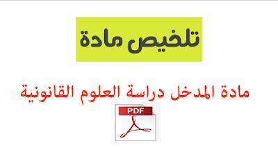 ملخصات القانون الفصل الاول PDF - مادة المدخل دراسة العلوم القانونية