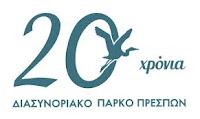 2/2/2020, 20 Χρόνια Διασυνοριακό Πάρκο Πρεσπών  2 λίμνες, 2 δεκαετίες διασυνοριακής συνεργασίας, πάνω από 2020 βήματα για την προστασία των Πρεσπών
