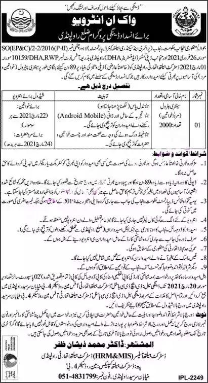 Latest Jobs in Pakistan Health Authority Jobs 2021 Sanitary Patrol (2000+ Vacanices)