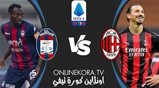 مشاهدة مباراة ميلان وكروتوني بث مباشر اليوم 07-02-2021 في الدوري الإيطالي