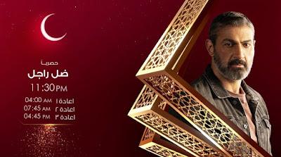 تفاصيل واحداث مسلسل ضل راجل الحلقة الاولي 1 ياسر جلال رمضان 2021