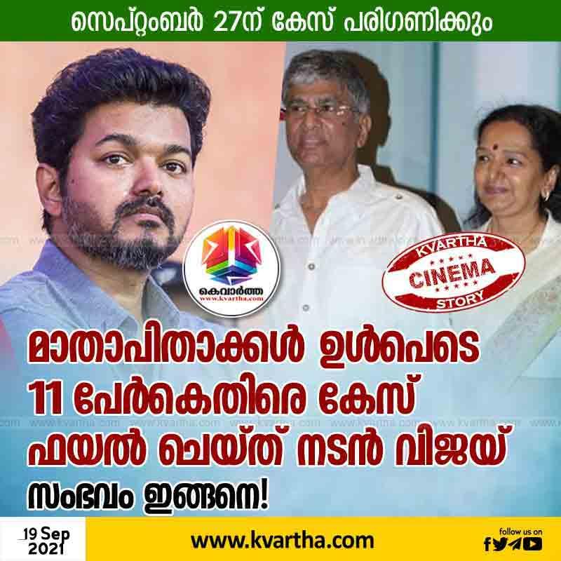 'Beast' actor Vijay files a case against 11 respondents including his parents, Chennai, News, Cinema, Vijay, Actor, Politics, Case, Court, National.