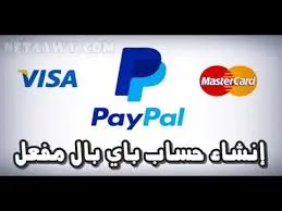 فتح حساب Paypal في تركيا وطريقة تفعيله باستخدام بطاقة انينال .. شرح مصور مع اثبات فعالية الحساب ( بايبال تركيا )
