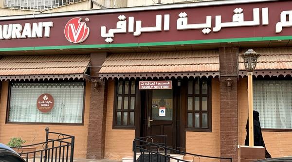 مطعم القرية الراقي جدة | المنيو ورقم الهاتف والعنوان