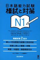 JLPT Moshi to Taisaku N1   日本語能力試験模試と対策 N1
