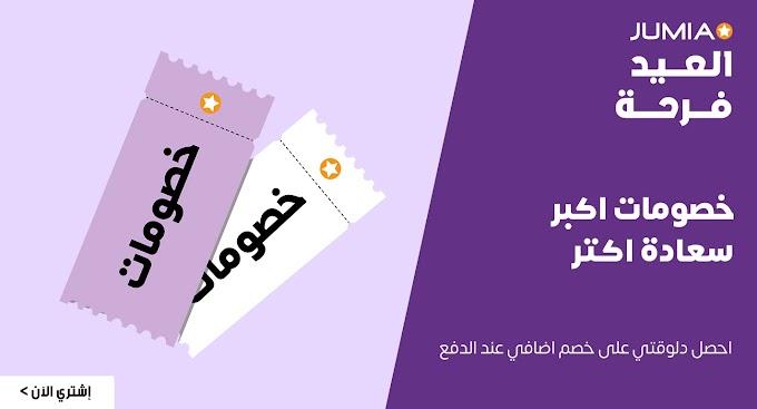 كوبونات جوميا مصر على منتجات مختاره بمناسبة عيد الفطر
