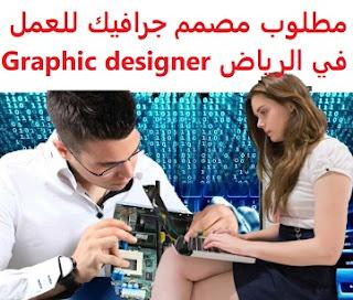 وظائف السعودية مطلوب مصمم جرافيك للعمل في الرياض Graphic designer