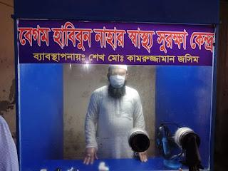 মোংলায় স্বাস্থ্য কমপ্লেক্সে  হাবিবুন নাহার স্বাস্থ্য সুরক্ষা কেন্দ্রের উদ্বোধন