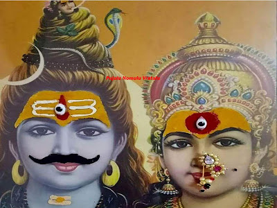 Mangala gowri asthotram in English,gowri pooja,nomulu,vratalu,