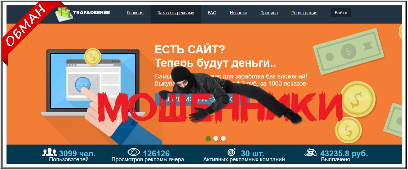 TrafAdsense.ru – Отзывы? Мошенники! Сервис интернет-рекламы