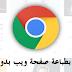 كيف تقوم بطباعة صفحة ويب بدون إعلانات ( Google Chrome )