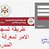 noor space| تسجيل حساب جديد في موقع نور سبيس الجديد|njmm tv| قناة نجم ال...