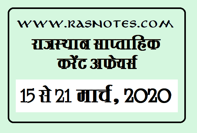 Rajasthan Current affairs in hindi pdf 15-21 March 2020 Current GK