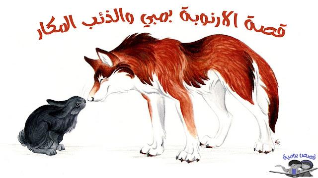 قصص اطفال - قصة الارنوبة بمبي والذئب المكار