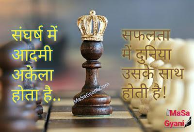 motivational hindi quotes
