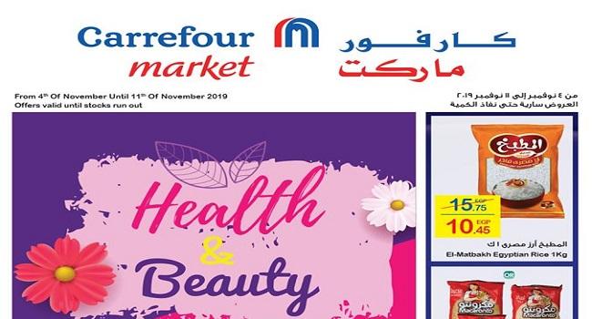 عروض كارفور مصر من 4 نوفمبر حتى 11 نوفمبر 2019 فروع الماركت