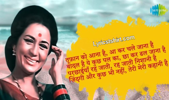 Ek Pyar Ka Nagma Hai Lyrics in Hindi