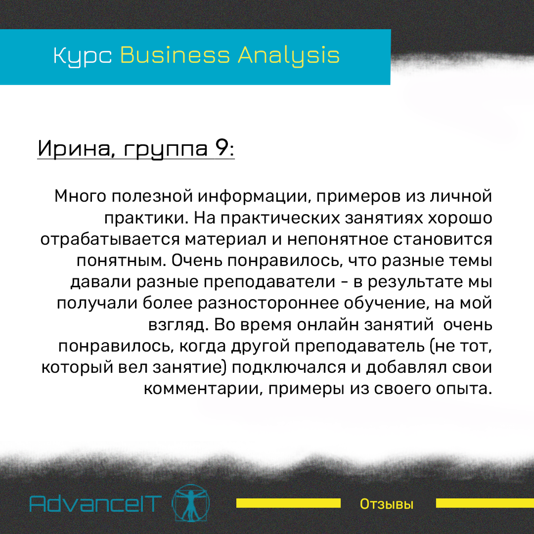 Business Analysis - AdvanceIT - Feedback