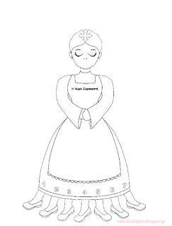 Η κυρά Σαρακοστή εκτυπώσιμο