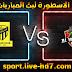 مشاهدة مباراة الإتحاد والوحدة بث مباشر الاسطورة لبث المباريات بتاريخ 06-12-2020 في الدوري السعودي
