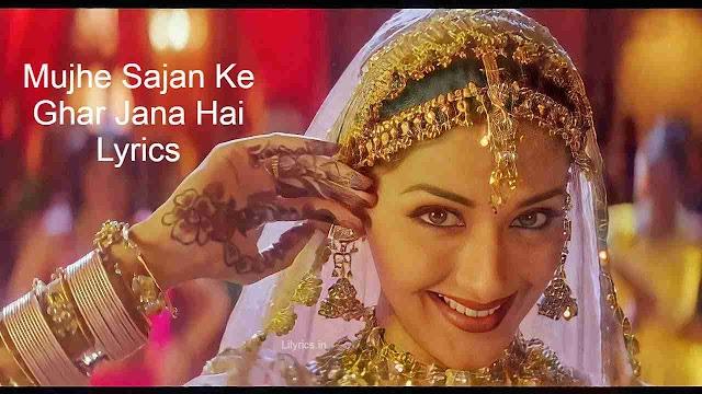 Mujhe Sajan Ke Ghar Jana Hai Lyrics in Hindi - Lajja