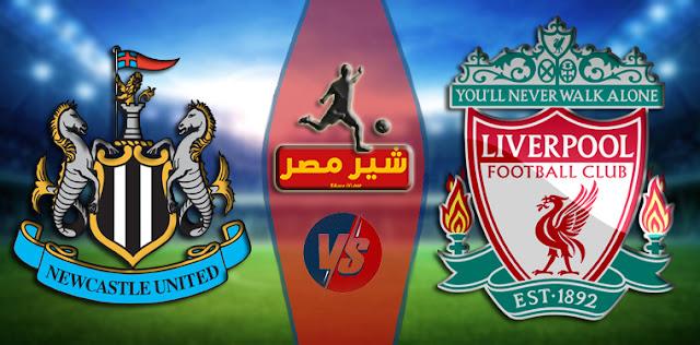 مباراة ليفربول ضد نيوكاسل