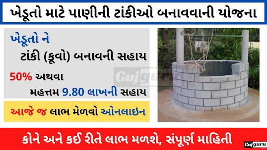 Water Tanks Making Scheme In Gujarat for Farmers