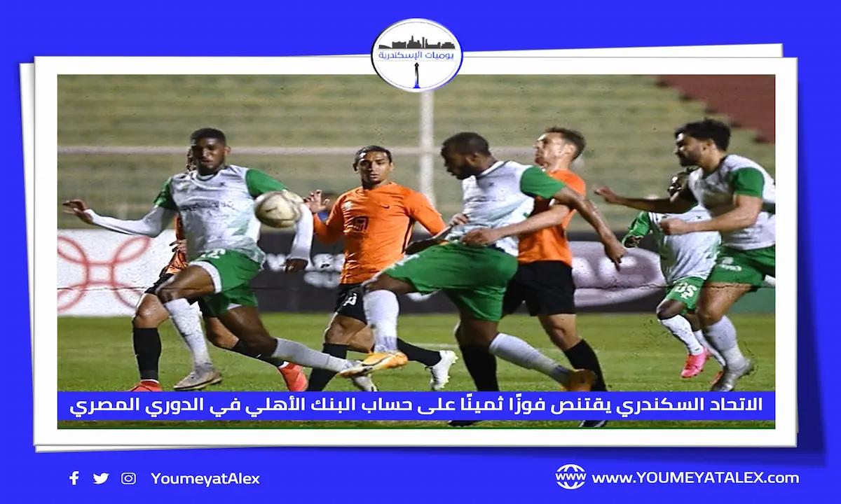 الاتحاد السكندري يقتنص فوزًا ثمينًا على حساب البنك الأهلي في الدوري المصري