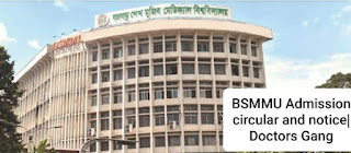 BSMMU admission circular and result and notice 2021