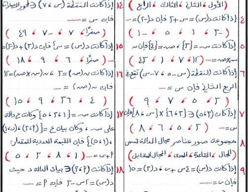 تحميل مراجعة جديده فى مادة الرياضيات (جبر) الصف الثالث الاعدادي الترم الاول مستر عبد الفتاح جمعة