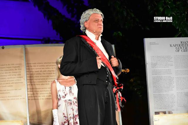 Εξαιρετική θεατρική παράσταση στο Ναύπλιο για την ζωή του Ι. Καποδίστρια (βίντεο)