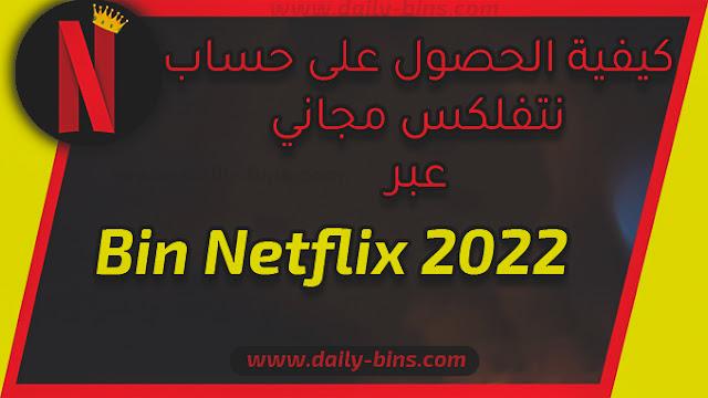 كيفية الحصول على حساب نتفلكس مجاني عبر Bin Netflix 2022