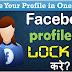Facebook Profile कैसे Lock करे? अनजान लोगो से FB Profile सुरक्षित रखे.