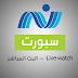 بث مباشر للقناة النيل الرياضية