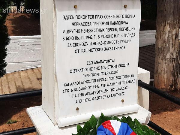 Στυλίδα: Κατάθεση στεφάνου στο μνημείο πεσόντων Σοβιετικών στρατιωτών