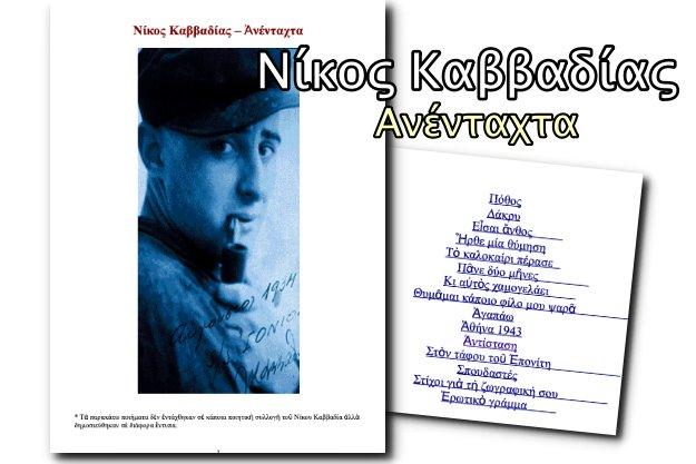 Νίκος Καββαδίας - Ανένταχτα (δωρεάν ebook με ποιήματα)