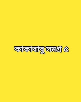 কাকাবাবু সমগ্র ৫ - সুনীল গঙ্গোপাধ্যায় Kakababu Samagra Vol 5 by Sunil Gangopadhyay