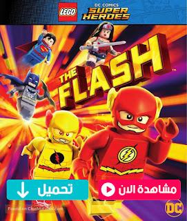 مشاهدة وتحميل فيلم Lego DC Comics Super Heroes: The Flash 2018 مترجم عربي