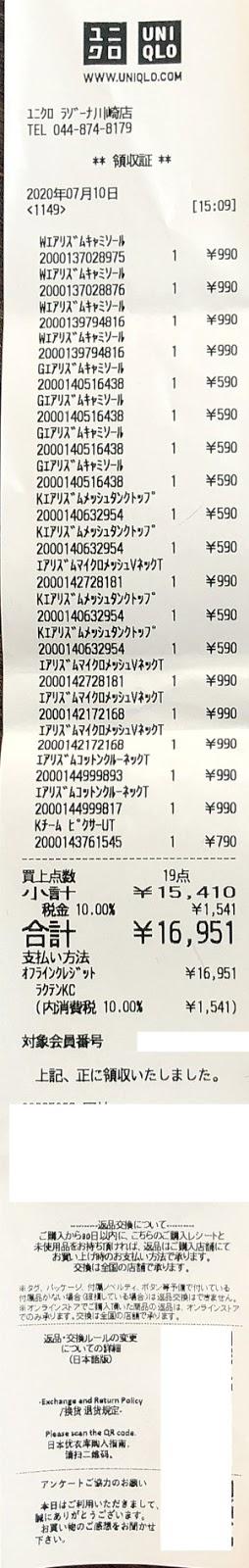 ユニクロ ラゾーナ川崎店 2020/7/10 のレシート