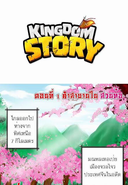 การ์ตูนสามก๊ก Kingdom Story