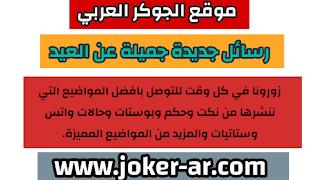 رسائل جديدة جميلة عن العيد 2021 - الجوكر العربي