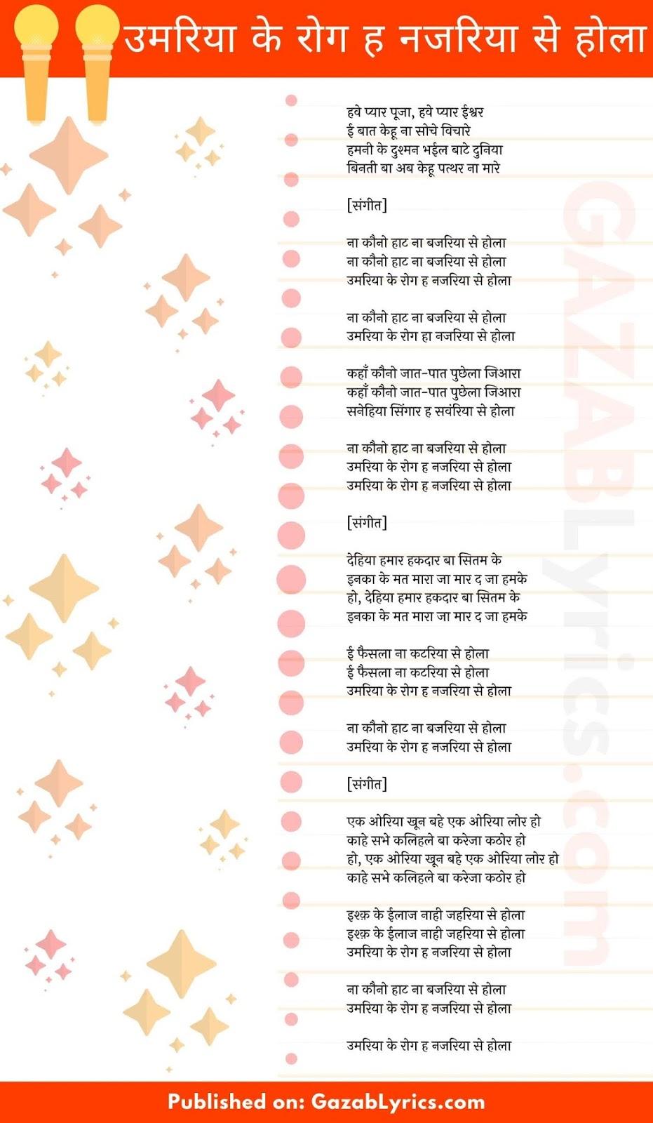 Umariya Ke Rog Najariya Se Hola song lyrics image
