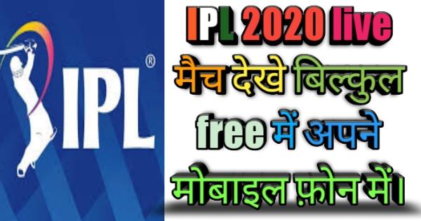 free me IPL 2020 match live कैसे देखे , आईपीएल T20 मैच कैसे देखें in 2020.