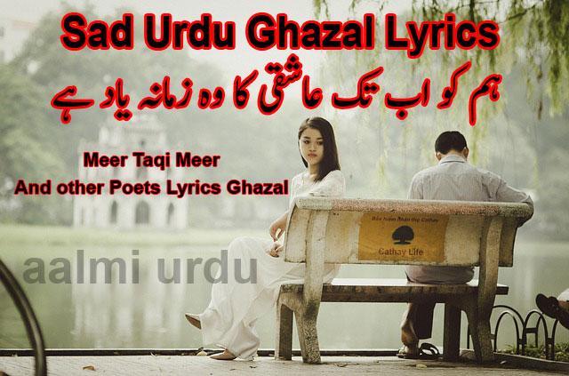 sad urdu ghazal lyrics, best collection of urdu ghazal lyrics, ghazal lyrics